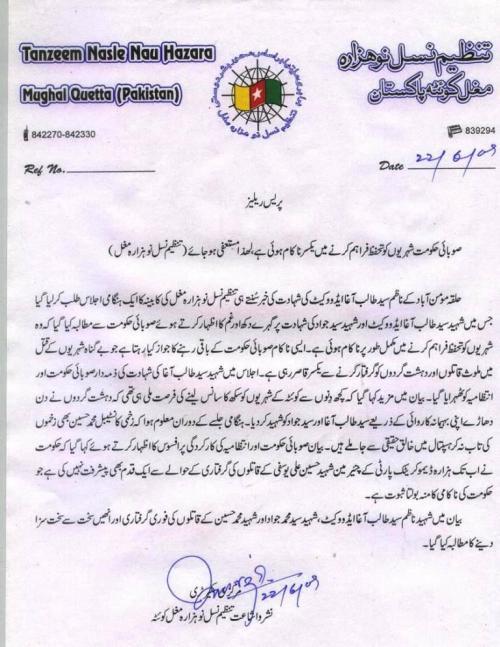 Tanzeem condemned Talib Agha's murdered.